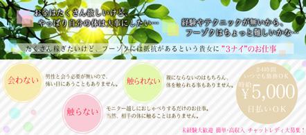 ライブチャット北九州 - 小倉・船頭町のチャットレディ求人情報