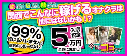 今日はココまで! 京橋店 - 京橋・桜ノ宮のオナクラ求人情報