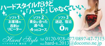 Hard Style ハードスタイル(新居浜) - 新居浜・西条のデリヘル求人情報