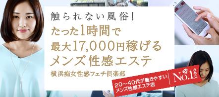 横浜痴女性感フェチ倶楽部 - 新横浜・その他のM性感求人情報