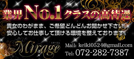 MIRAGE(ミラージュ) - 堺・堺東エリアのデリヘル求人情報