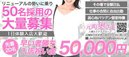 元町奥さま - 横浜(関内・曙町)のファッションヘルス求人情報