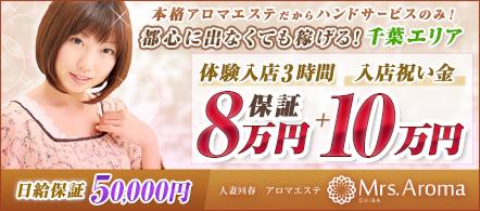 千葉ミセスアロマ - 千葉エリアのエステ求人情報