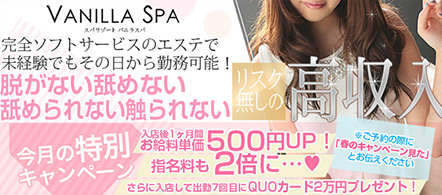 VanillaSPA 日本橋店 - 日本橋エリアのホテルエステ求人情報