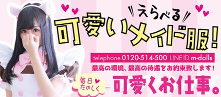 神戸M-Dolls - 福原エリアのソープランド求人情報