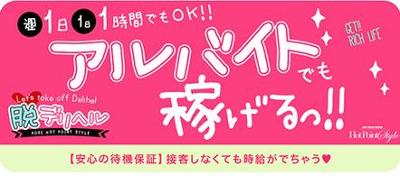 ホットポイントスタイル - 神戸・三宮のファッションヘルス求人情報