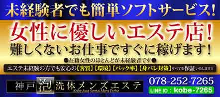 神戸泡洗体メンズエステ - 神戸・三宮のデリバリーエステ求人情報