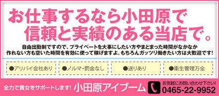 アイブーム - 小田原エリアのサロン求人情報