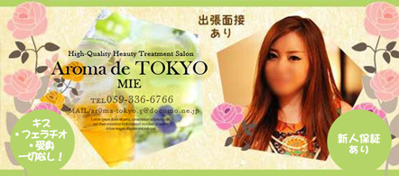 Aroma de TOKYO 三重店 - 桑名・四日市エリアのデリバリーエステ・ソフトデリバリー求人情報