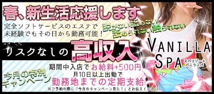 VanillaSPA 神戸三宮店 - 神戸・三宮のホテルエステ求人情報