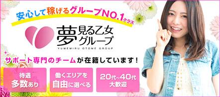 上野アロマミセス - 上野エリアのエステ求人情報
