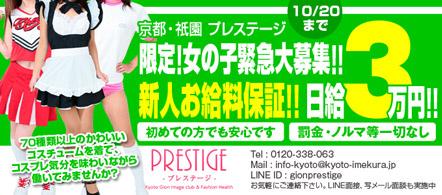 プレステージ - 祇園のファッションヘルス求人情報