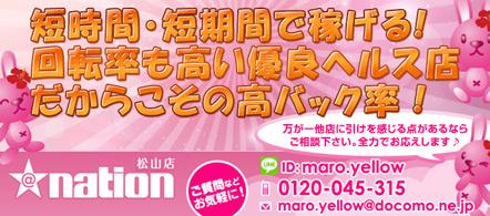 @nation 松山店 - 松山のファッションヘルス求人情報
