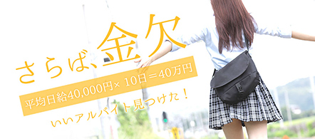 ワンダフル - 千葉エリアのファッションヘルス求人情報