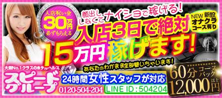 スピード 京橋店 - 京橋・桜ノ宮のホテルヘルス求人情報