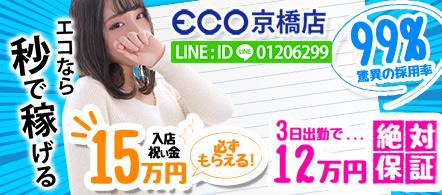 スピード エコ 京橋店 - 京橋・桜ノ宮のホテルヘルス求人情報