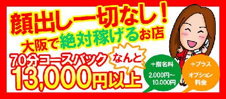 素人専門コンテローゼ - 梅田(堂山・兎我野町)のデリヘル求人情報