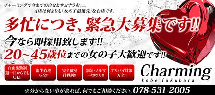 チャーミング - 福原エリアのソープランド求人情報