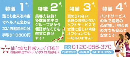 仙台痴女性感フェチ倶楽部 - 仙台のM性感求人情報