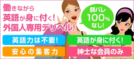 Japanese Escort Girls Club - 五反田エリアのデリヘル求人情報