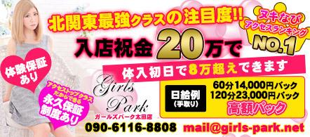Girls Park 太田店 - 太田・館林のデリヘル求人情報