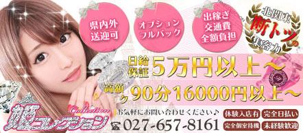 姫コレクション 太田足利店 - 太田・館林のデリヘル求人情報