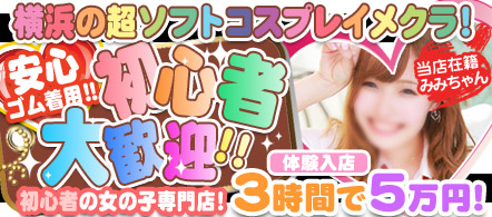 ちぇっくいん横浜女学園 - 横浜(関内・曙町)のイメージクラブ求人情報