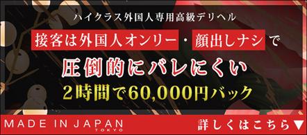 MADE IN JAPAN~メイド・イン・ジャパン~ - 渋谷エリアのデリヘル求人情報
