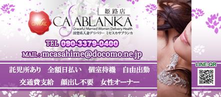 ミセスカサブランカ姫路店 - 姫路・加古川の人妻・熟女デリヘル求人情報