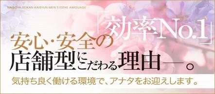 アムアージュ - 名古屋駅エリアの店舗型エステ・ソフトサービス他求人情報