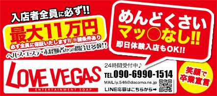 ENTERTAINMENT SOAP LOVE VEGAS - 札幌・すすきののソープランド求人情報