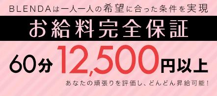 club BLENDA 奈良店 - 奈良エリアのデリヘル求人情報