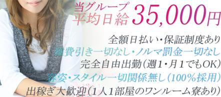 大阪風俗の神様日本橋本店 - 日本橋エリアのホテルヘルス求人情報
