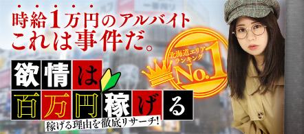 恋愛 生 欲情の扉 - 札幌・すすきののファッションヘルス求人情報