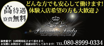 Premium Lady - 高崎・前橋のデリヘル求人情報