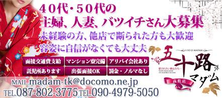 五十路マダム 愛されたい熟女たち 高松店 - 高松のデリヘル求人情報