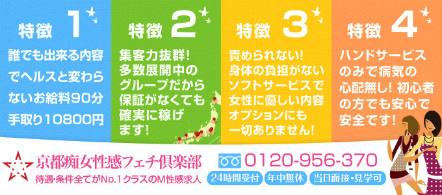 京都痴女性感フェチ倶楽部 - 祇園のM性感・フェチクラブ求人情報