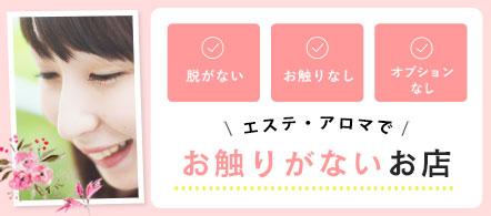 神戸回春性感マッサージ倶楽部 - 神戸・三宮のデリバリーエステ求人情報