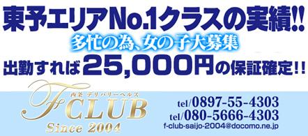 F CLUB(西条) - 新居浜・西条のデリヘル求人情報