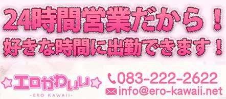 ☆エロかわいい☆下関店 - 下関のデリヘル求人情報
