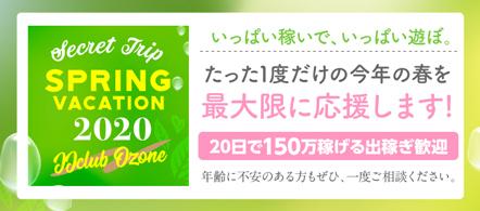 JJクラブ 大曽根 - 北区・大曽根エリアのファッションヘルス求人情報