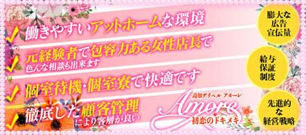 Amore(アモーレ) - 高知のデリヘル求人情報