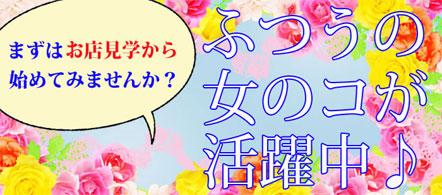 relation - 岡山のデリヘル求人情報