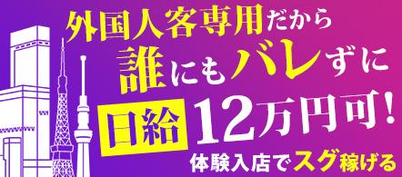 東京変態倶楽部 - 渋谷エリアのホテルヘルス求人情報