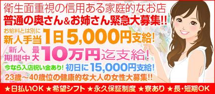 湘南のおくさん - 平塚・藤沢エリアのサロン求人情報