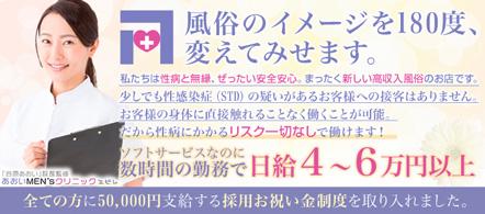 あおいMEN'sクリニック エピレ梅田店 - 梅田(堂山・兎我野町)のオナクラ求人情報