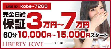LIBERTY LOVE神戸 - 神戸・三宮のデリヘル求人情報