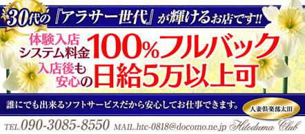 人妻倶楽部太田店 - 太田・館林のデリヘル求人情報