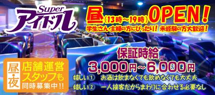 スーパーアイドル - 岡山のセクシーキャバクラ求人情報
