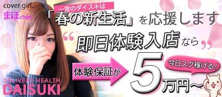 ダイスキ - 一宮・稲沢エリアのデリヘル求人情報